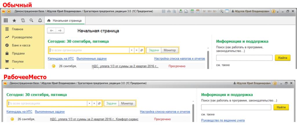 Переход из 1с на страницу 1с автоматизация служба доставки