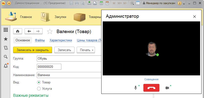 115_1 видеозвонок общение.png