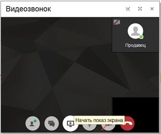 Демонстрация экрана в Системе Взаимодействия 1С Предприятия